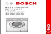 博世 WAG12060TI全自动滚筒式洗衣机 使用及安装说明书