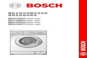 博世 XQG52-12060全自动滚筒式洗衣机 使用及安装说明书