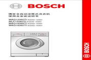 博世 XQG45-15060全自动滚筒式洗衣机 使用及安装说明书