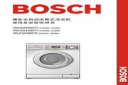 博世 WVG20568TI全自动滚筒式洗衣机 使用及安装说明书