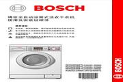 博世 WVG24566TI全自动滚筒式洗衣干衣机 使用及安装说明书
