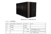 方正科技服务器YMMT300 2100型说明书