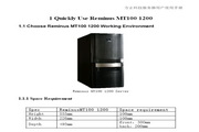 方正科技服务器YMMT100 1200型说明书