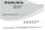 新乐 XQB45-6018洗衣机 使用说明书