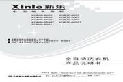 新乐 XQB60-6056洗衣机 使用说明书