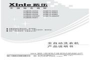 新乐 XQB60-6599T洗衣机 使用说明书