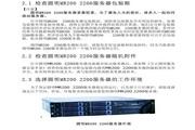方正科技服务器YMMR200 2200型说明书