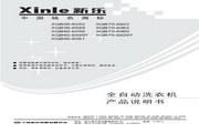 新乐 XQB65-6061洗衣机 使用说明书
