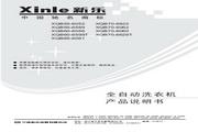 新乐 XQB70-6062洗衣机 使用说明书