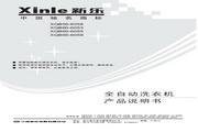 新乐 XQB55-6058洗衣机 使用说明书