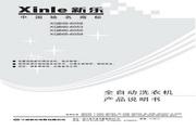新乐 XQB60-6053洗衣机 使用说明书