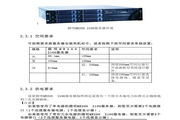 方正科技服务器YMMR200 2100型说明书