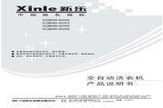 新乐 XQB60-6055洗衣机 使用说明书