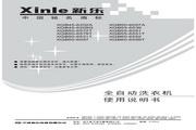 新乐 XQB50-6572T洗衣机 使用说明书