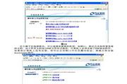 方正科技服务器YMMR100型说明书