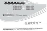 新乐 XPB68-8596SL洗衣机 使用说明书