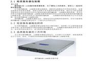 方正科技服务器YMMR100 1100型说明书