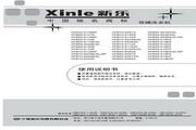 新乐 XPB65-8107S洗衣机 使用说明书