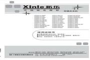 新乐 XPB65-8108SP洗衣机 使用说明书