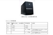 方正科技服务器YMLT300 1050型说明书