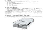 方正科技服务器YMHR400AZZL型说明书