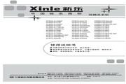 新乐 XPB65-8100S洗衣机 使用说明书