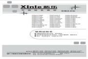 新乐 XPB65-8176SL洗衣机 使用说明书