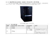 方正科技服务器ML3400E 2000型说明书