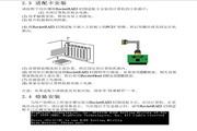 方正科技服务器HIGHPOINT 1520型说明书
