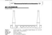 水星11N无线宽带路由器MW300R型使用说明书