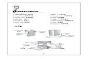 樱花 DWA-2701B洗碗机 说明书