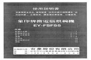 象印 EY-FSF55型微电脑烘碗机 说明书