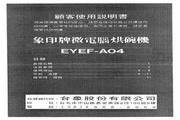象印 EYEF-A04型微电脑烘碗机 说明书