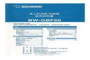 象印 BW-GBF60型洗碗烘碗机 说明书