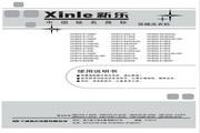 新乐 XPB70-8126SP洗衣机 使用说明书