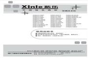 新乐 XPB70-8508S洗衣机 使用说明书