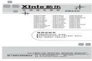 新乐 XPB70-8080S洗衣机 使用说明书