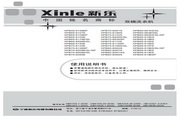 新乐 XPB70-8081S洗衣机 使用说明书
