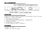 水星ADSL2+路由器MD880R型使用说明书