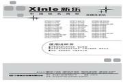 新乐 XPB75-8166SL洗衣机 使用说明书