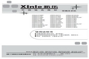 新乐 XPB80-8067AS洗衣机 使用说明书