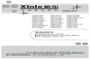新乐 XPB80-8616SL洗衣机 使用说明书