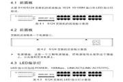 水星16口10/100M以太网交换机S124型使用说明书
