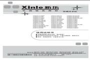 新乐 XPB85-816BS洗衣机 使用说明书