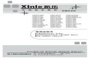 新乐 XPB85-8168SP洗衣机 使用说明书