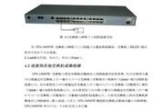 友康UFS-2400NW以太网交换机简体中文说明书