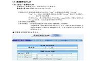 友康UGS-4308以太网交换机简体中文说明