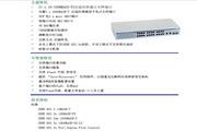 友康UGS-2224TG以太网交换机使用说明书