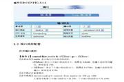 友康UGS-4312以太网交换机简体中文说明书