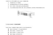 友康UGS-2402NS以太网交换机简体中文说明